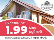Коттеджный поселок «Софринские пруды» Участки от 1,99 млн руб.
